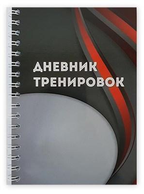 Дневник тренировок - фото 6374