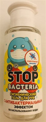 Stop Bacteria Гигиентический гель для рук (50 мл) - фото 6397