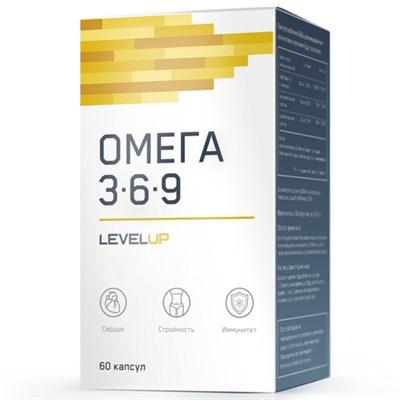 Level Up Omega 3-6-9 (60капс) - фото 6528