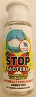 Stop Bacteria Гигиентический гель для рук (50 мл)
